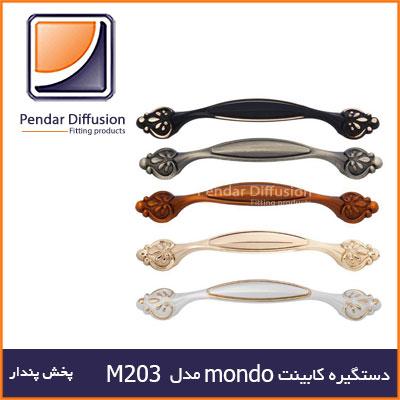 دستگیره کابینت موندو m203