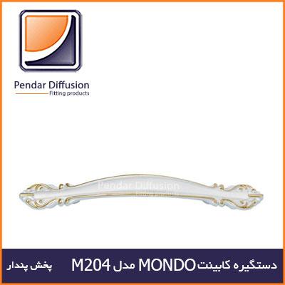 دستگیره کابینت موندو m204