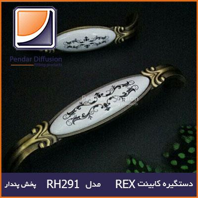 دستگیره کابینت Rex RH291