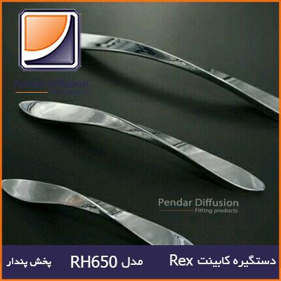 دستگیره کابینت Rex RH650