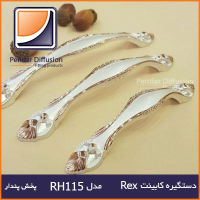 دستگیره کابینت Rex RH115