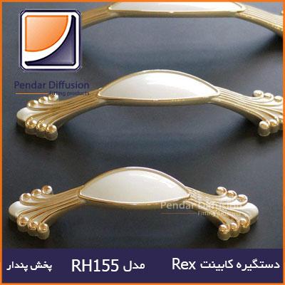 دستگیره کابینت Rex RH155