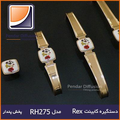 دستگیره کابینت Rex RH275