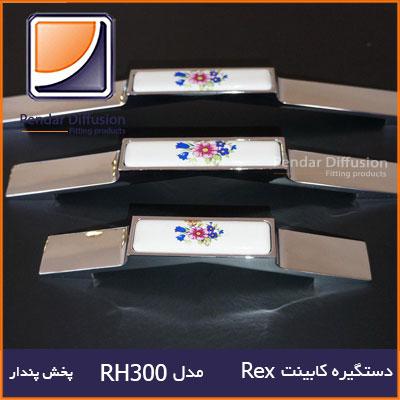 دستگیره کابینت Rex RH300