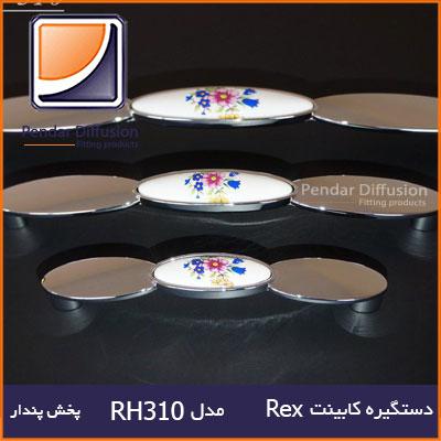 دستگیره کابینت Rex RH310