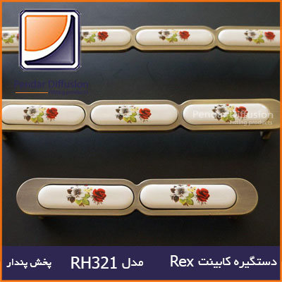 دستگیره کابینت Rex RH321