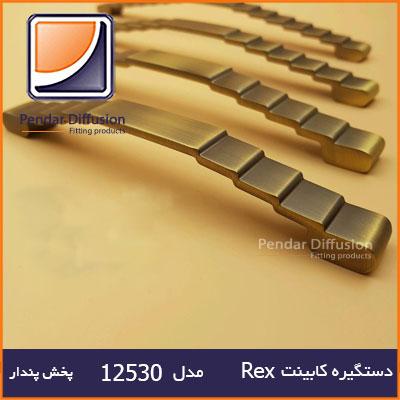 دستگیره کابینت rex 12530