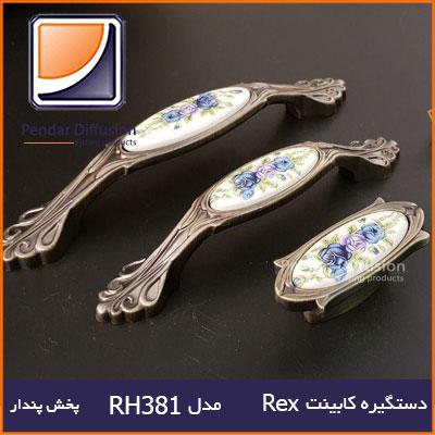 دستگیره کابینت Rex RH381