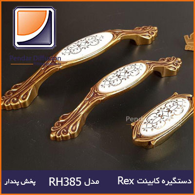 دستگیره کابینت Rex RH385