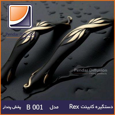دستگیره کابینت rex b 001
