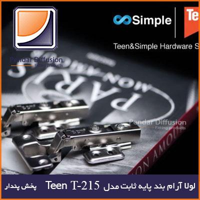 لولا آرام بند پایه ثابت مدل t-215