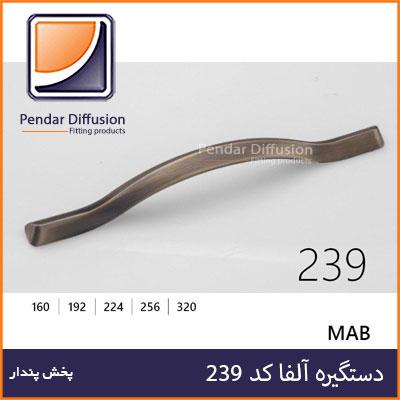 دستگیره آلفا کد 239