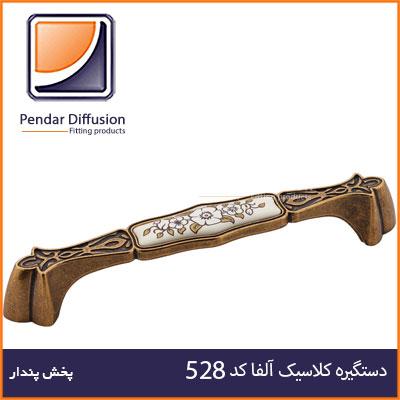 دستگیره کلاسیک آلفا کد 528