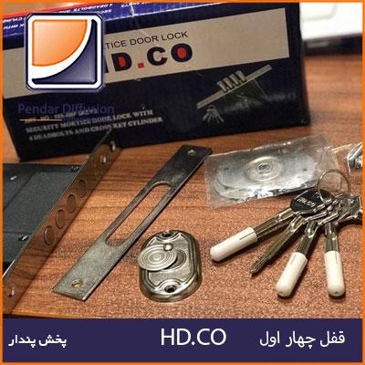 قفل چهار اول HD.CO