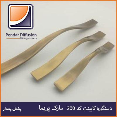 دستگیره کابینت prima کد200