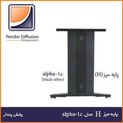 پایه H (alpha1)