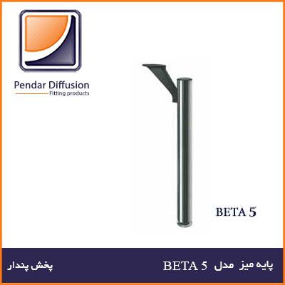 پایه beta5