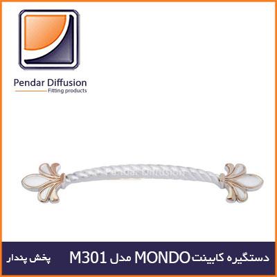 دستگیره کابینت موندو m301
