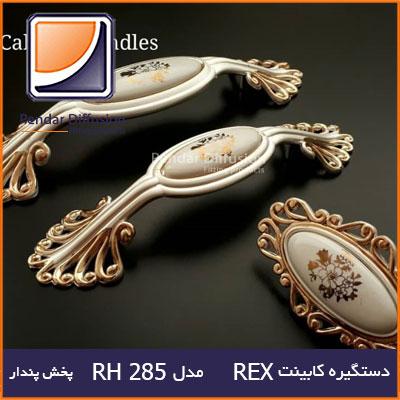 دستگیره کابینت Rex RH285