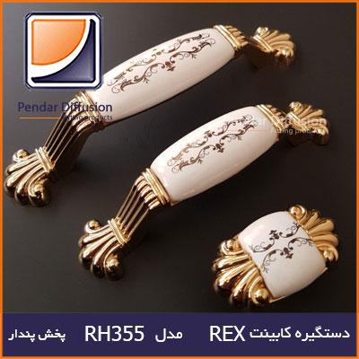 دستگیره کابینت Rex RH355