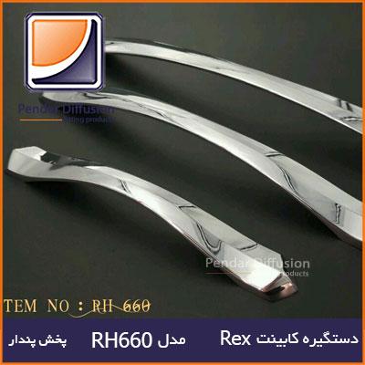 دستگیره کابینت Rex RH660