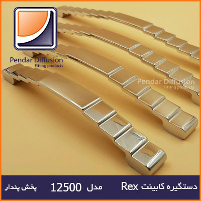 دستگیره کابینت Rex 12500
