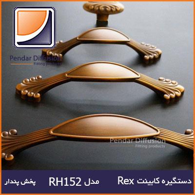 دستگیره کابینت Rex RH152