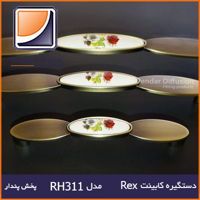 دستگیره کابینت Rex RH311