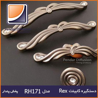 دستگیره کابینت Rex RH171