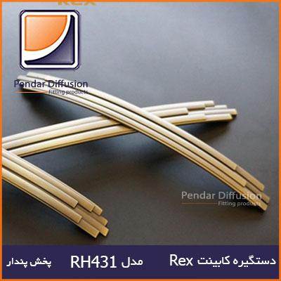 دستگیره کابینت Rex RH431