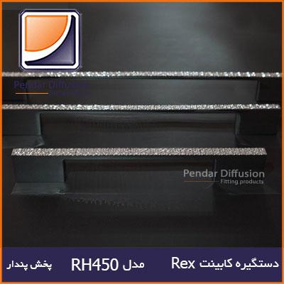 دستگیره کابینت Rex RH450