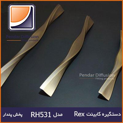 دستگیره کابینت Rex RH531