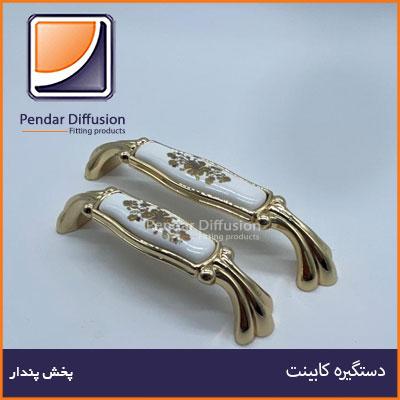 دستگیره کابینت کد۱۱