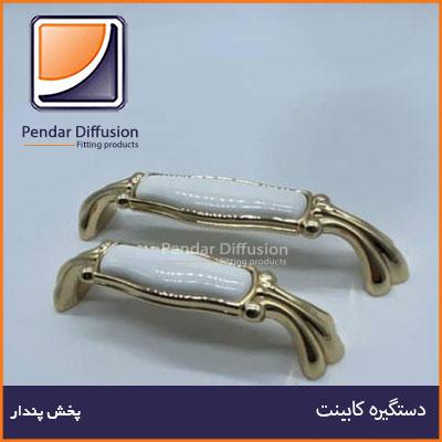دستگیره کابینت کد۱۲