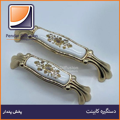 دستگیره کابینت کد۲۳