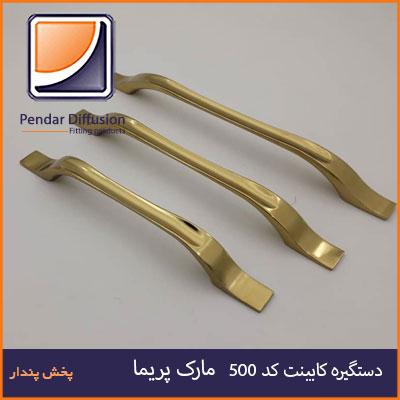 دستگیره کابینت prima کد500