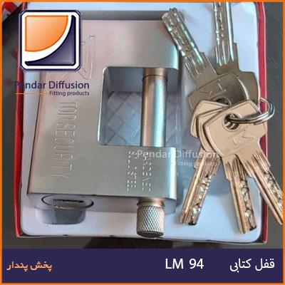 قفل کتابی LM 94